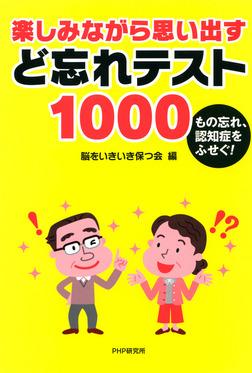 もの忘れ、認知症をふせぐ! 楽しみながら思い出す ど忘れテスト1000-電子書籍