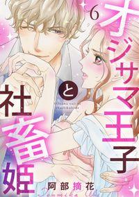 【ショコラブ】オジサマ王子と社畜姫(6)