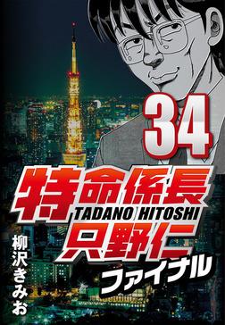 特命係長只野仁ファイナル 34-電子書籍