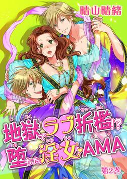 地獄でラブ折檻!?~堕ちた淫女・AMA~ 第2巻-電子書籍