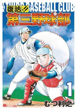 復活!! 第三野球部(1)-電子書籍
