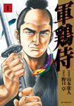 軍鶏侍 (1)