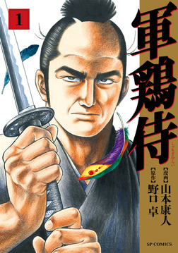 軍鶏侍 (1)-電子書籍