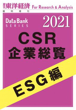 CSR企業総覧 ESG編 2021年版-電子書籍