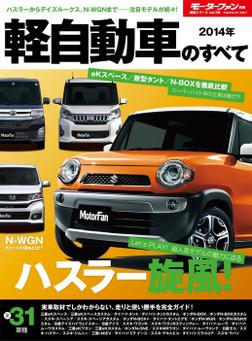 2014年 軽自動車のすべて-電子書籍