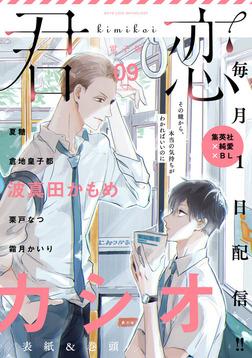 君恋 9-電子書籍