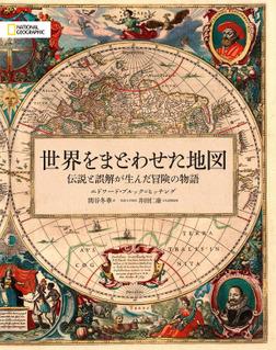 世界をまどわせた地図 伝説と誤解が生んだ冒険の物語-電子書籍