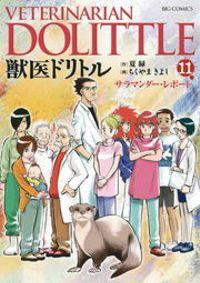 獣医ドリトル(11)