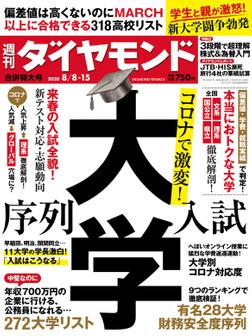 週刊ダイヤモンド 20年8月8日・15日合併号-電子書籍