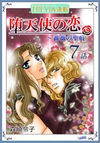 堕天使の恋~もう一つの薔薇の聖痕『フレイヤ連載』  7話