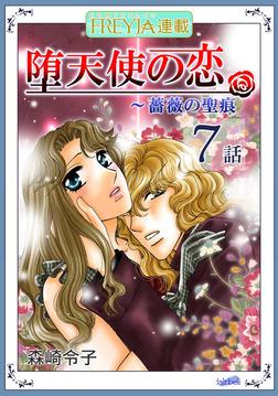 堕天使の恋~もう一つの薔薇の聖痕『フレイヤ連載』  7話-電子書籍
