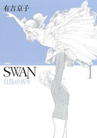 SWAN 白鳥の祈り 愛蔵版 1巻