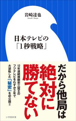 日本テレビの「1秒戦略」(小学館新書)-電子書籍