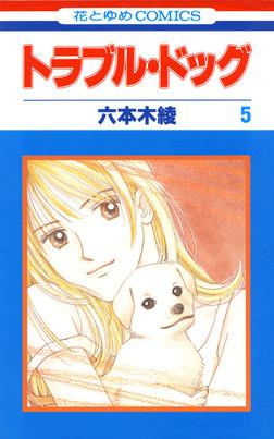 トラブル・ドッグ 5巻-電子書籍