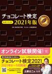 チョコレート検定 公式テキスト 2021年版