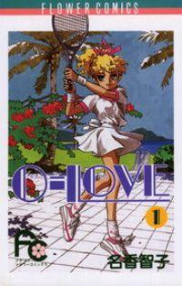 0-LOVE(フラワーコミックス)