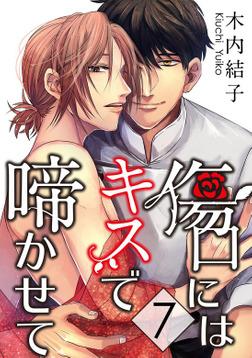 傷口にはキスで啼かせて【単話】 7-電子書籍