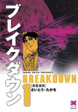 ブレイクダウン 1巻-電子書籍