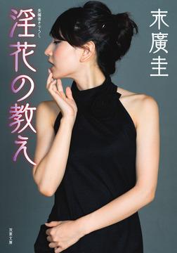 淫花の教え-電子書籍