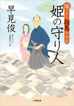 陽だまり翔馬平学記 姫の守り人-電子書籍