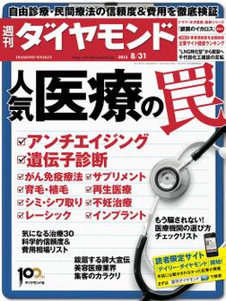 週刊ダイヤモンド 13年8月31日号-電子書籍