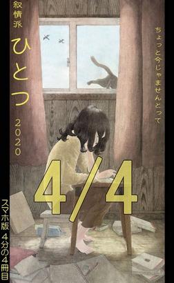 叙情派ひとつ2020スマホ版4分の4-電子書籍