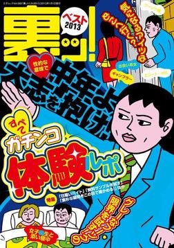 裏ッ!ベスト2013-電子書籍