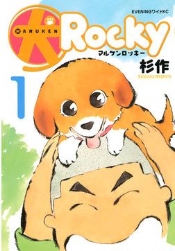 犬ロッキー(1)-電子書籍