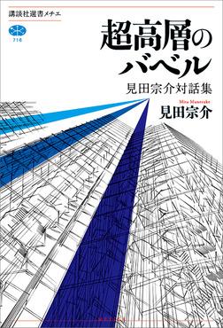 超高層のバベル 見田宗介対話集-電子書籍