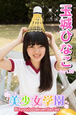 美少女学園 玉城ひなこ Part.55-電子書籍