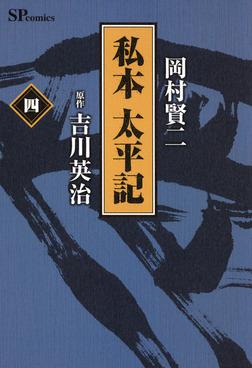私本太平記 4巻-電子書籍