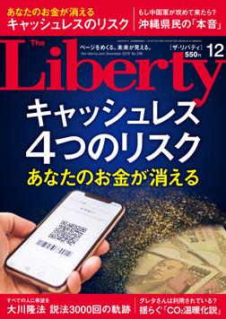 The Liberty (ザリバティ) 2019年12月号-電子書籍