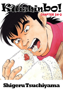 Kuishinbo!, Chapter 24-2