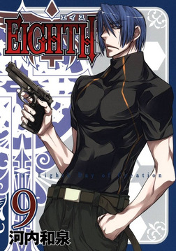EIGHTH 9巻-電子書籍