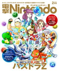 電撃Nintendo 2014年2月号