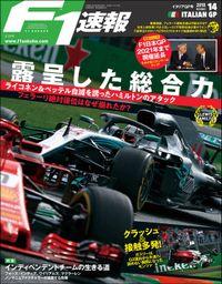 F1速報 2018 Rd14 イタリアGP号
