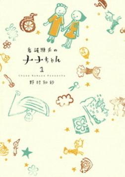 看護助手のナナちゃん(1)-電子書籍