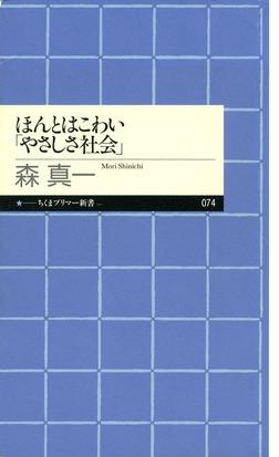 ほんとはこわい「やさしさ社会」-電子書籍