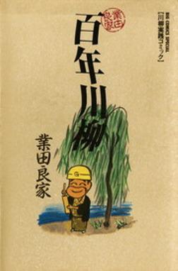 百年川柳-電子書籍