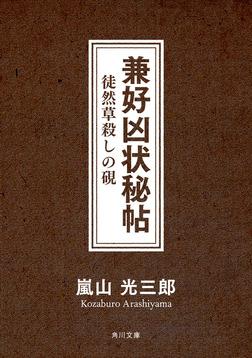 兼好凶状秘帖 徒然草殺しの硯-電子書籍