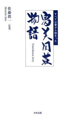 富美岡荘物語-電子書籍