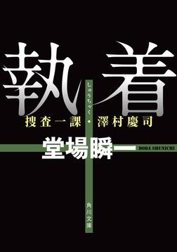 執着 捜査一課・澤村慶司-電子書籍