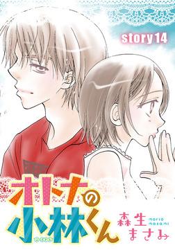 AneLaLa オトナの小林くん story14-電子書籍