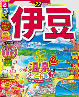 るるぶ伊豆'22-電子書籍
