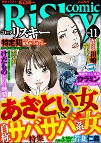 comic RiSky(リスキー)あざとい女VS.自称サバサバ系女 Vol.11