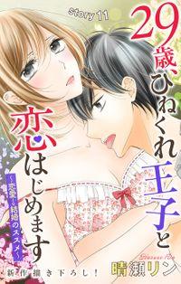 Love Jossie 29歳、ひねくれ王子と恋はじめます~恋愛→結婚のススメ~ story11