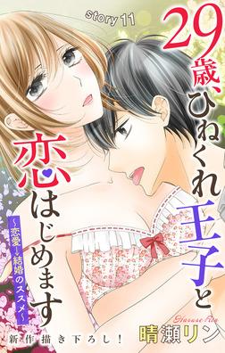 Love Jossie 29歳、ひねくれ王子と恋はじめます~恋愛→結婚のススメ~ story11-電子書籍