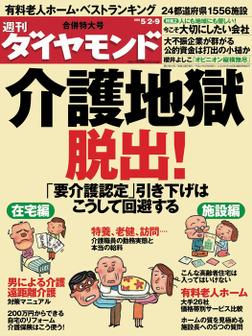 週刊ダイヤモンド 09年5月9日合併号-電子書籍