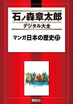 マンガ日本の歴史(21)-電子書籍