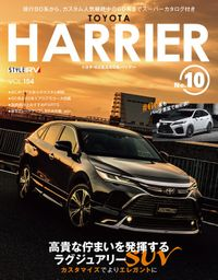 スタイルRV Vol.154 トヨタ ハリアー No.10